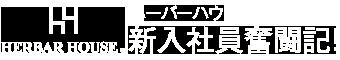 新潟・長野の注文住宅・新築住宅・デザイン住宅ならハーバーハウス株式会社