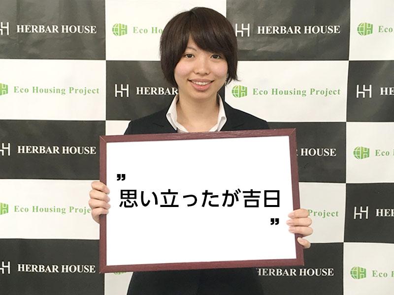 今週から、ハーバーハウス新入社員ブログスタート!