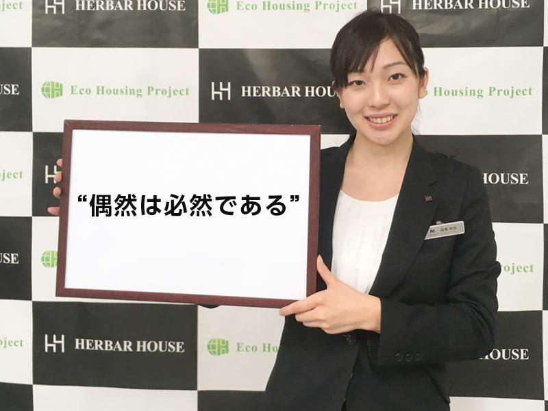 ハーバーハウス新入社員ブログ、木曜担当の高橋です♪