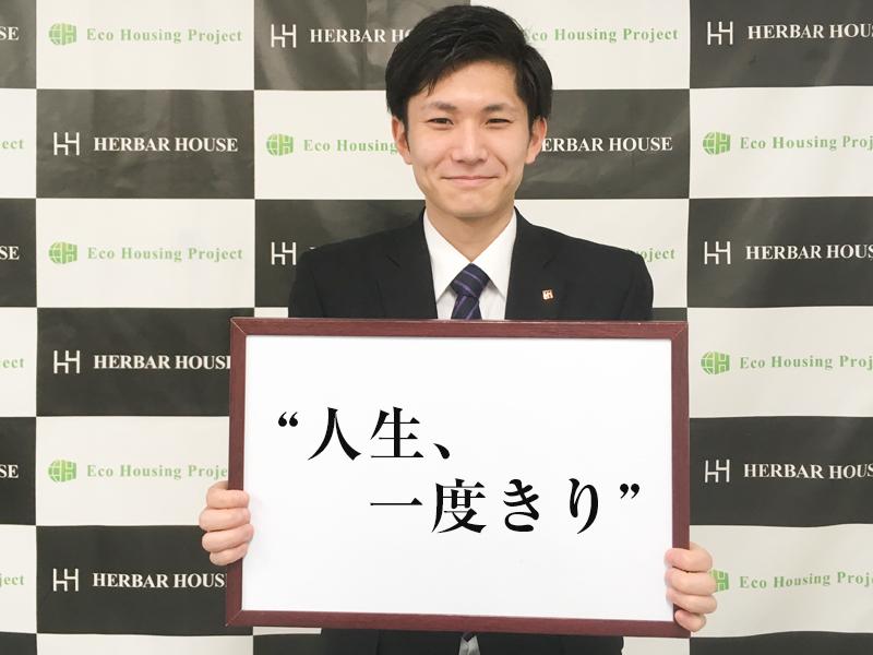 ハーバーハウスリフォーム事業部:新潟リフォームプランニングの藤縄です!