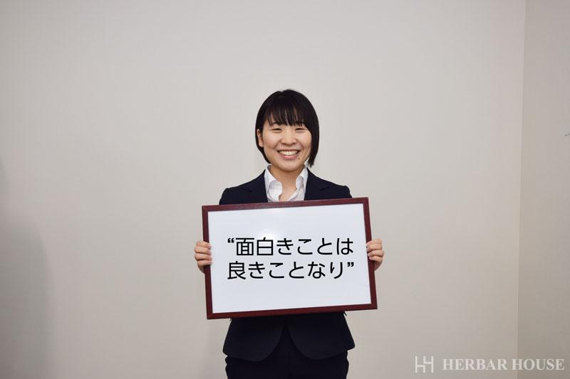 ハーバーハウス新入社員ブログ 初めまして篠宮です!