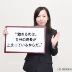 ハーバー新入社員ブログ8日目です!!!