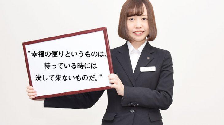 ハーバーハウス新入社員の和田です