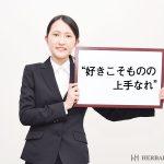 ハーバーハウス新入社員の大谷彩夏です!