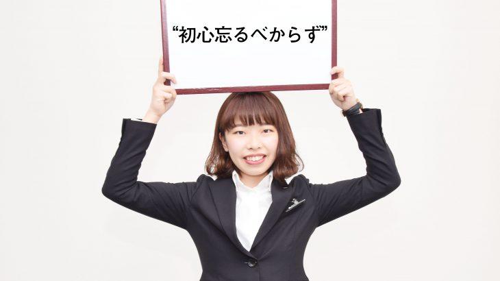 ハーバーハウス新入社員ブログ髙山瑛帆です!