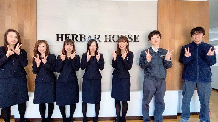 ハーバーハウス新入社員1年経っちゃいました!