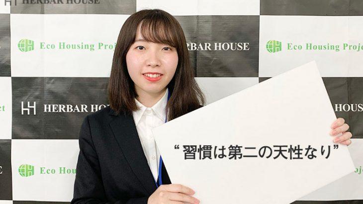 ハーバーハウス新入社員ブログ7日目です!