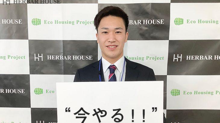 【ハーバーハウス新入社員佐藤 康太と申します!】