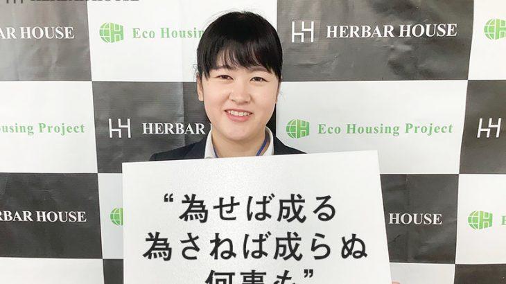 ハーバーハウス新入社員の和田彩里です!