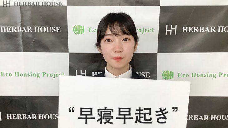 ハーバーハウス新卒ブログ~初回最終日です!~